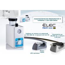 Зъботехнически микромотор MicroNX  с турбина с LED светлина и и вода AQUA 120K