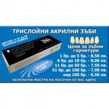 C1-14 Зъбни гарнитури NT Unay