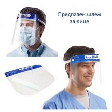 Предпазен шлем с една слюда