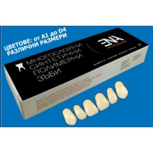 A1-22 - Зъбни гарнитури - ENA